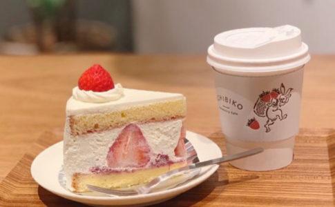 いちびこ:sケーキ